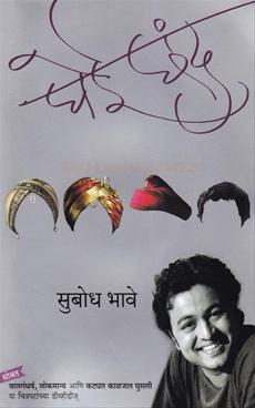 ( OP Book) Ghei Chhand + Free DVD