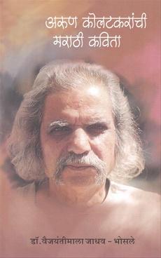 Arun Kolatkaranchi Marathi Kavita