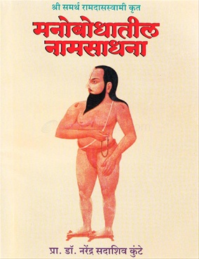 Manobodhatil Namsadhana