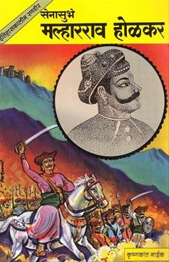 Senasubhe Malharrao Holkar