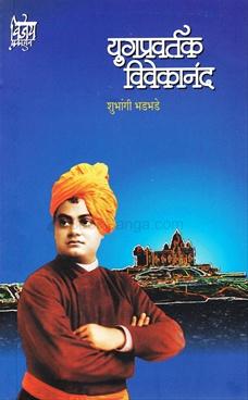 Yugpravartak Vivekanand