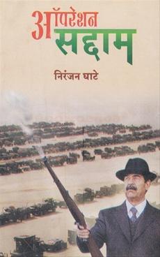 Operation Saddam