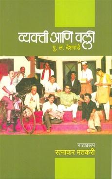 Vyakti Ani Valli