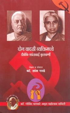 Don Wadali Vyaktimattve DBK Shantabai Kulakarni