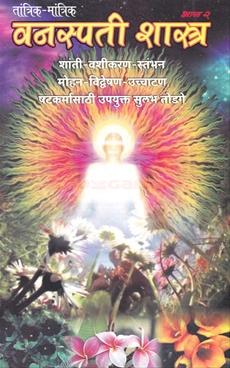 Tantrik Mantrik Vanaspati Shastra Bhag 2