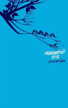 Kavlyanchi Shala