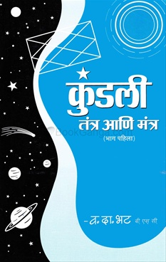 Kundali Tantra Aani Mantra Bhag : 1