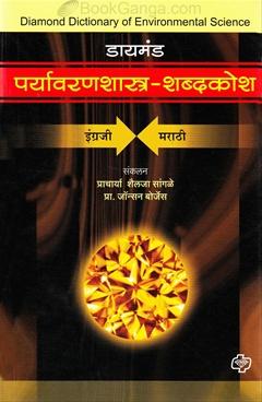 Diamond Paryavaranshastra Shabdakosh
