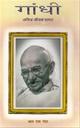 गांधी -सचित्र जीवन गाथा
