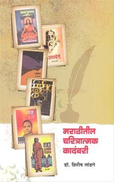 Marathitil Charitratmak Kadambari