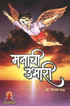 Manachi Ubhari
