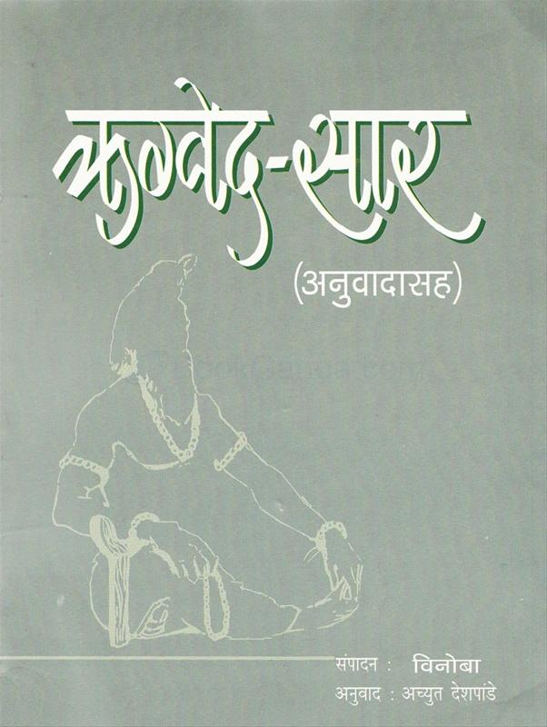 ऋग्वेद - सार