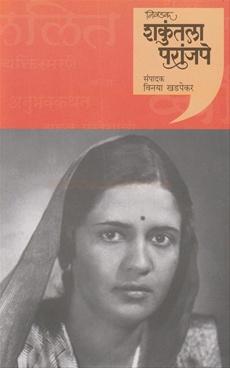 Nivadak Shakuntala Paranjpe