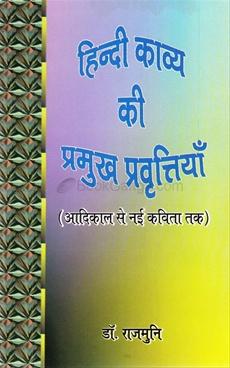 Hindi Kavya Ki Pramukh Pravruttiya