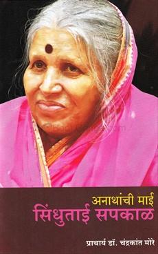 Anathanchi Mai Sindhutai Sapakal