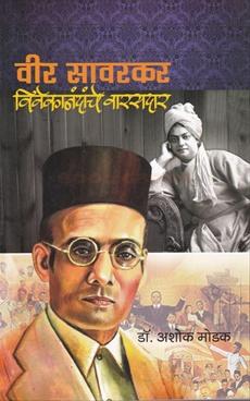 Veer Sawarkar Vivekanandanche Varasdar
