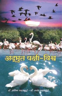 Adbhut Pakshi Vishwa