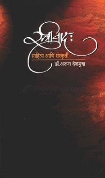 Strivad : Sahitya Aani Sanskruti