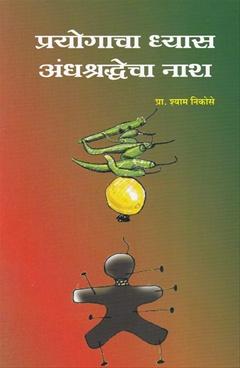 Prayogacha Dhyas Andhshradhecha Nash