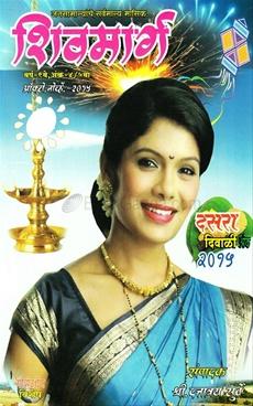Shivamarga 2015