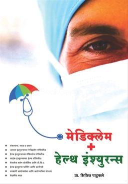 Mediclaim Plus Health Insurance