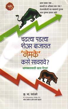 Chadhatya Padatya Share Bajarat Nemake Kase Savarave ?