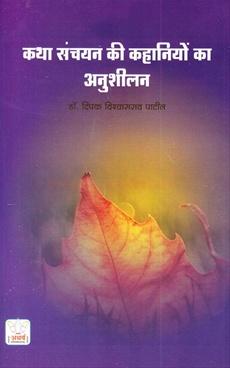 Katha Sanchayan Ki Kahaniyon Ka Anushilan