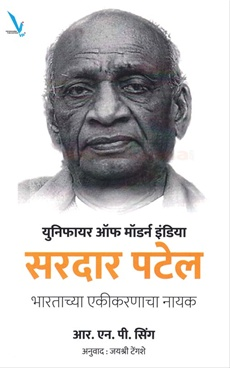 Sardar Patel Unifier Of Modern India