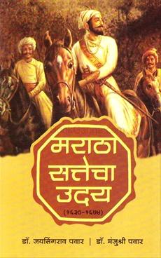 Maratha Sattecha Uday (1630 - 1674)