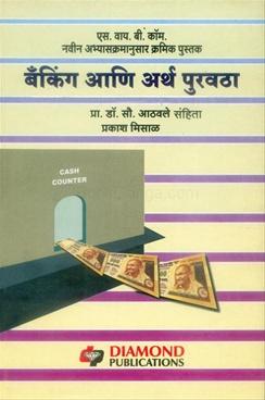 Banking Ani Arthapurvatha