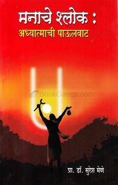 Manache Shlok - Adhyatmachi Paulvat