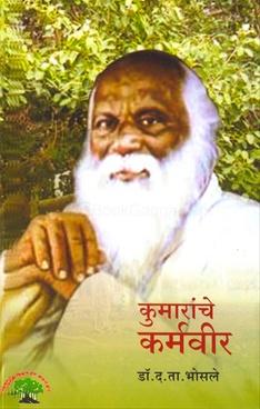 Kumaranche Karmavir