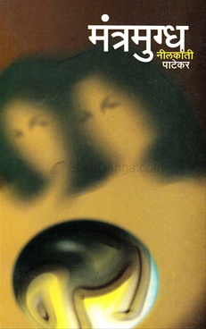 Mantramughda