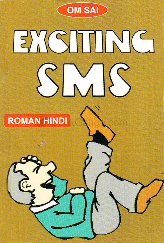 Exciting SMS