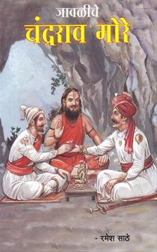 Javaliche Chandrarao More