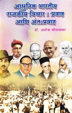 Aadhunik Bharatiy Rajakiy Vichar : Pravah Ani Antpravah