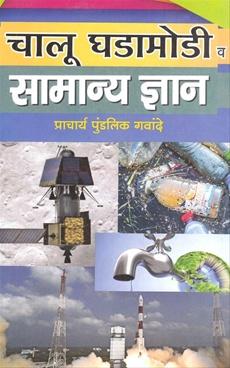 chalu ghadamodi v samanya dnyan
