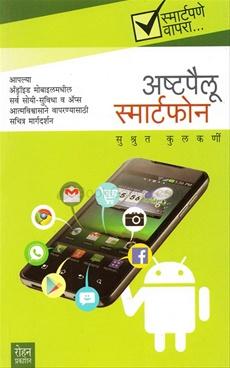 Ashtapailu Smartphone + Chala Fit Raha