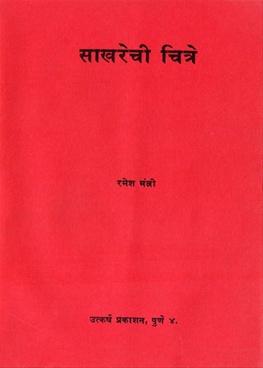 Sakhrechi Chitre