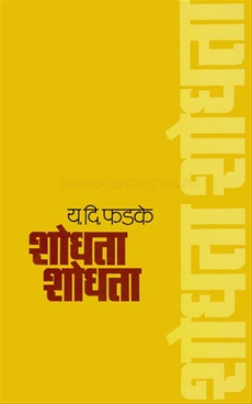 Shodhata Shodhata