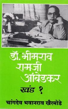 Dr. Bhimrao Ramaji Ambedkar Khand 1 Te 12