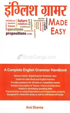 English Grammer Made Easy