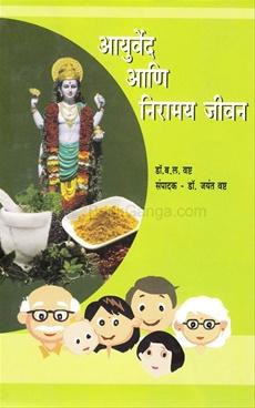 Ayurved Ani Niramay Jivan