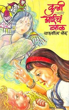 Kunni Ani Aaich Bal