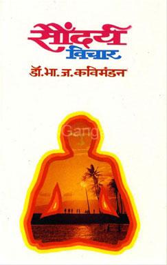 Saundarya Vichar