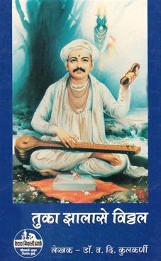 Tuka Jhalase Vitthal