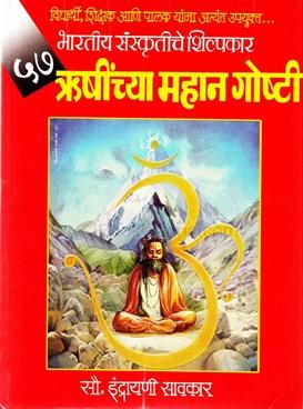 Bharatiy Sanskrutiche Shilpakar : 57 Rushinchya Mahan Goshti