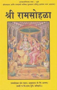 Shri Ramsohala