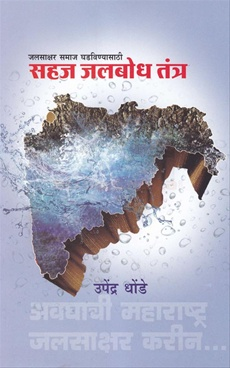 Sahaj Jalbodha Tantra