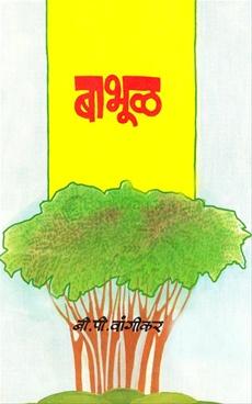 Babhul